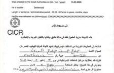 Salah Hamouri doit être libéré le 28 novembre 2011
